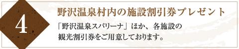 【野沢温泉村内の施設割引券プレゼント】「野沢温泉スパリーナ」ほか、各施設の観光割引券をご用意しております。